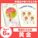 昭和産業 高級天ぷら粉 黄金2kg×6個1個当り700円