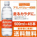 【送料無料】大塚製薬/アミノバリュー4000 500ml 24本×2ケース)