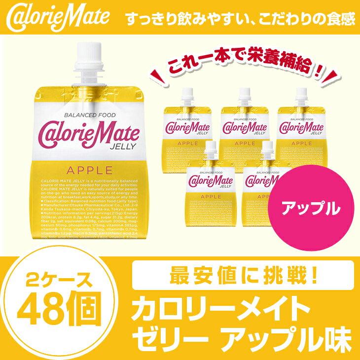 【送料無料】大塚製薬/カロリーメイトゼリー 2ケース(48個)【アップル味48個】