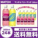 大塚食品 マッチ500ml×24本