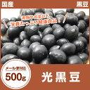 ★メール便★【国産】【北海道産】28年産 【光黒豆】 500g