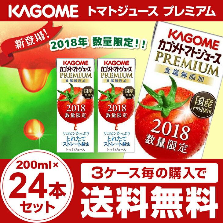 カゴメ トマトジュース プレミアム 食塩無添加 200ml×24本