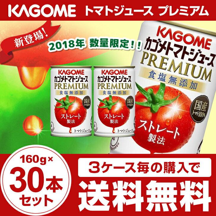 カゴメ トマトジュース プレミアム 食塩無添加 160g×30本