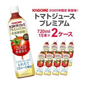 カゴメトマトジュースプレミアム食塩無添加 スマートPET 720ml×15本×2ケース2020年8月4日発売 カゴメ トマトジュース 野菜ジュース とまとジュース 食塩無添加