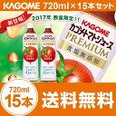 カゴメ トマトジュース プレミアム 食塩無添加 720ml×15本