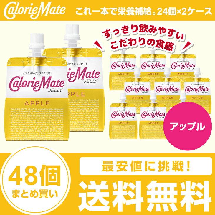 カロリーメイトゼリー24個×2ケース【アップル】【ライム&グレープフルーツ】