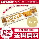 大塚製薬 ソイジョイ クリスピープレーン味 12本セット 送料無料 soyjoy