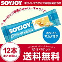大塚製薬 ソイジョイクリスピー ホワイトマカダミア 25g×12本セット 送料無料 soyjoy【メール便】