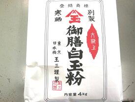 玉三 別製 御膳白玉粉 4kg 白玉粉 まとめ買い