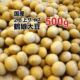 鶴娘大豆 500g 2.8上サイズ 30年産 北海道産 大豆 国産 豆 【ゆうパケット】