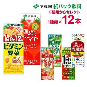 伊藤園 1日分の野菜など200ml×12本 まとめ買い 6種類から1種お選び下さい! 野菜ジュース 紙パック