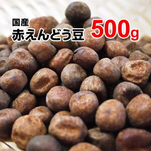 赤えんどう豆 500g 国産 北海道 29年秋収穫 みつ豆 フルーツみつ豆 豆ごはん 豆パン 豆大福 豆の煮込み 【キャッシュレス5%還元】