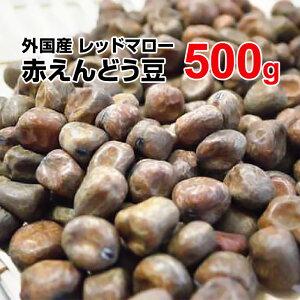 赤えんどう豆 500g みつ豆 フルーツみつ豆 豆ごはん 豆パン 豆大福 豆の煮込み 外国産 カナダ レッドマロー