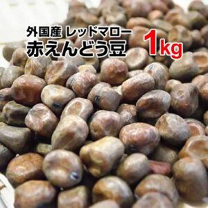 赤エンドウ豆 1kg みつ豆 フルーツみつ豆 豆ごはん 豆パン 豆大福 豆の煮込み 外国産 カナダ レッドマロー