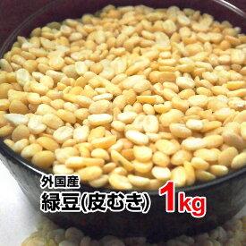 緑豆 皮むき 1kg 中国産漢方薬の1つで解熱解毒・消炎作用があるとされている。