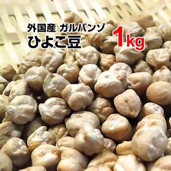 【ひよこ豆】【ヒヨコ豆】【ガルバンゾ】