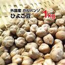 ひよこ豆 1kg アメリカ産【ガルバンゾ】【ヒヨコ豆】