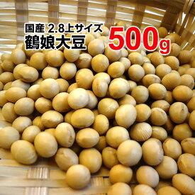 【大豆】【国産】29年産 鶴娘大豆 500g2.8上 サイズ
