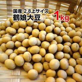 鶴娘大豆 1kg 29年産 2.8上 サイズ 北海道産 大豆 国産