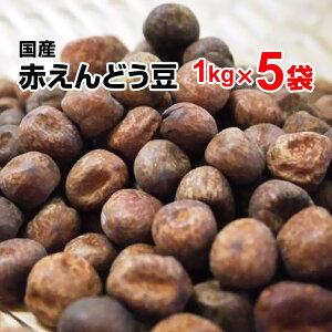 赤えんどう豆 5kg (1kg×5袋) 国産 北海道産 29年秋収穫 みつ豆 フルーツみつ豆 豆ごはん 豆パン 豆大福 豆の煮込み