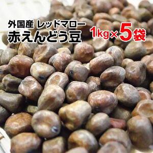 赤えんどう豆 5kg(1kg×5袋)みつ豆 フルーツみつ豆 豆ごはん 豆パン 豆大福 豆の煮込み レッドマロー 外国産 カナダ