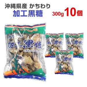 沖縄県産 かちわり加工黒糖 300g×10個 砂糖 黒糖 まとめ買い