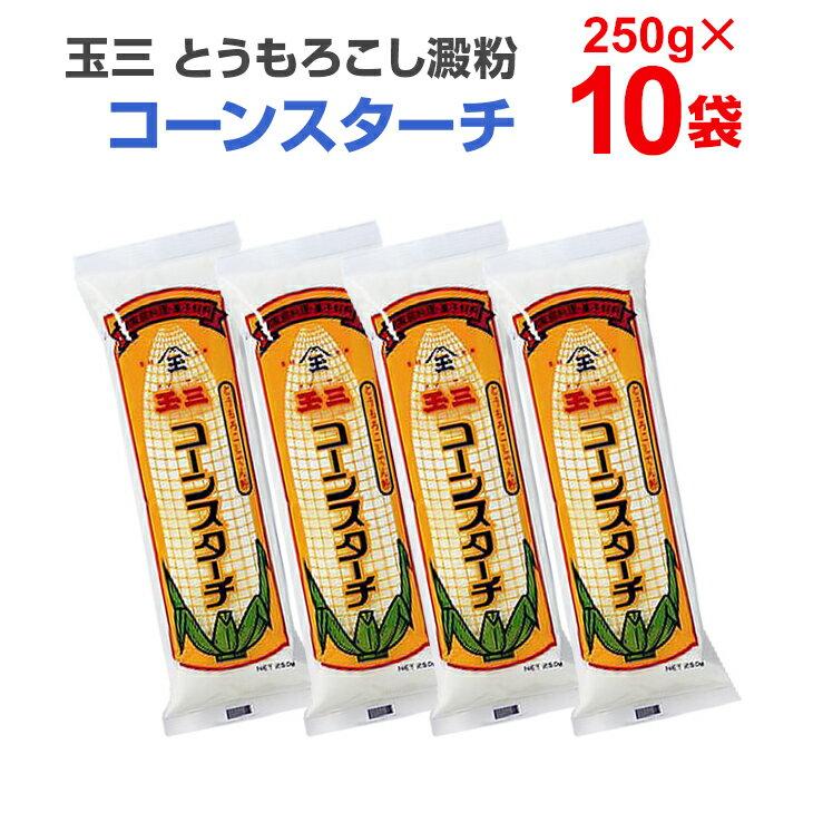 玉三 コーンスターチ とうもろこし澱粉 250g×10個 とうもろこし粉 澱粉 まとめ買い