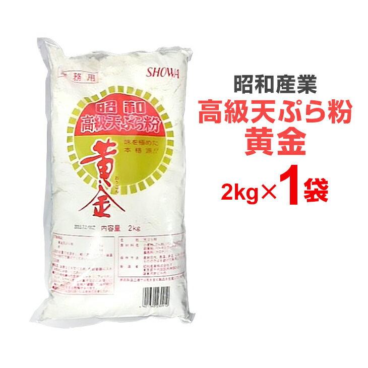 昭和産業 高級天ぷら粉 黄金 2kg