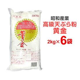 昭和産業 高級天ぷら粉 黄金 2kg×6個 まとめ買い