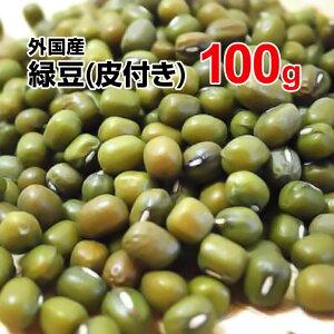 緑豆 100g ぜんざい 豆ごはん サラダ スープ 豆 もやし 中国産