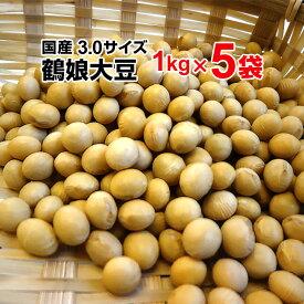 【大豆】【国産】29年産 鶴娘大豆 5kg(1kg×5袋)大粒 3.0サイズ