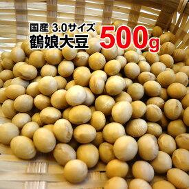 【大豆】【国産】29年産 鶴娘大豆 500g大粒 3.0サイズ