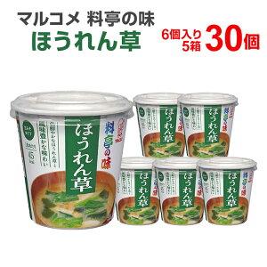 マルコメ 料亭の味 ほうれん草 6個入り×5箱(30食) カップみそ汁 カップ味噌汁 インスタント食品 まとめ買い インスタント 味噌汁 インスタントスープ カップスープ みそしる 簡単 便利 手
