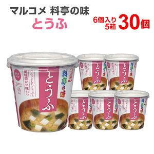 マルコメ 料亭の味 とうふ 6個入り×5箱(30食) カップみそ汁 カップ味噌汁 インスタント食品 まとめ買い インスタント 味噌汁 インスタントスープ カップスープ みそしる 【キャッシュレス