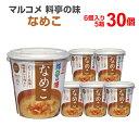 マルコメ 料亭の味 なめこ 6個入り×5箱(30食入) カップみそ汁 カップ味噌汁 インスタント食品 まとめ買い インスタント 味噌汁 インスタントスープ カップスープ みそしる
