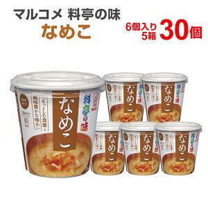 マルコメ 料亭の味 なめこ 6個入り×5箱(30食入) カップみそ汁 カップ味噌汁 インスタント食品 まとめ買い インスタント 味噌汁 インスタントスープ カップスープ みそしる 簡単 便利 手軽