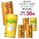【最安値挑戦中!!】大塚製薬 カロリーメイト缶 200ml×30本 お好きな味を選択して下さい! まとめ買い 入荷品薄の為…