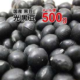 光黒豆 黒豆 500g 30年産 秋 収穫 北海道産 国産 黒豆茶 煮豆 和菓子 洋菓子 煎餅 大福 サラダ メール便