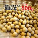 鶴娘大豆 500g 2.8上サイズ 29年産 北海道産 大豆 国産 豆 【メール便】 【キャッシュレス5%還元】