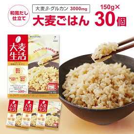 【送料無料】機能性表示食品 大麦生活 大麦ごはん 和風だし仕立て 150g×10個×3(1ケース) まとめ買い 大塚製薬