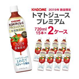 カゴメトマトジュースプレミアム食塩無添加 スマートPET 720ml×15本×2ケース2019年8月6日発売 【キャッシュレス5%還元】