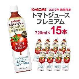 カゴメトマトジュースプレミアム食塩無添加 スマートPET 720ml×15本2019年8月6日発売 【キャッシュレス5%還元】