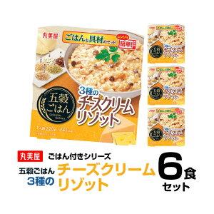 丸美屋食品 五穀ごはん チーズリゾット×6食 レトルト食品 まとめ買い レトルトご飯 レトルトごはん レトルト インスタント食品