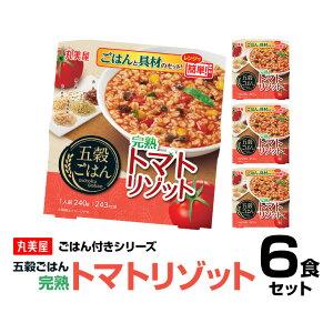 丸美屋食品 五穀ごはん 完熟トマトリゾット×6食 レトルト食品 まとめ買い レトルトご飯 レトルトごはん レトルト インスタント食品