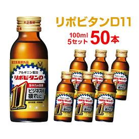リポビタンD11 100mL×10本×5セット 大正製薬 まとめ買い 栄養ドリンク 栄養剤 リポビタン 指定医薬部外品 【キャッシュレス5%還元】