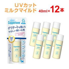 コパトーン UVカットミルクマイルド 12本 大正製薬 まとめ買い 【キャッシュレス5%還元】