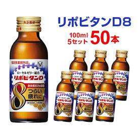 リポビタンD8 100mL×10本×5セット 大正製薬 まとめ買い 栄養ドリンク 栄養剤 リポビタン 指定医薬部外品