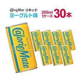 カロリーメイト リキッド ヨーグルト味 200ml×30本×1ケース 大塚製薬 カロリーメイトリキッド
