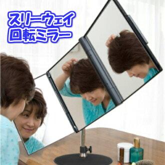 三用旋轉鏡