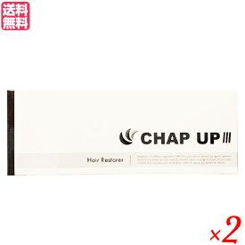 男女兼用 チャップアップ(CHAP UP) 120ml(約1ヶ月分)2本セット 医薬部外品